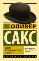 Купить Книга Человек, который принял жену за шляпу, и другие истории из врачебной практики Сакс О. 978-5-17-090264-4 Издательство «АСТ»