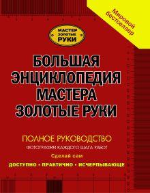 - Большая энциклопедия мастера золотые руки обложка книги