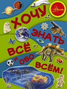 . - Хочу знать все и обо всем! обложка книги