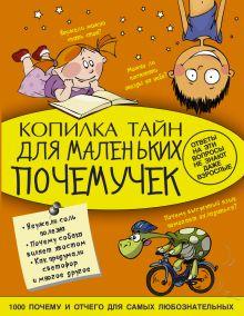 Мерников А.Г. - Копилка тайн для маленьких почемучек обложка книги