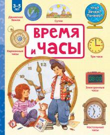 . - Время и часы обложка книги
