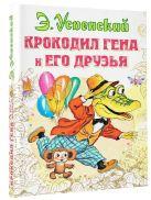 Купить Книга Крокодил Гена и его друзья Успенский Э.Н. 978-5-17-090278-1 Издательство «АСТ»