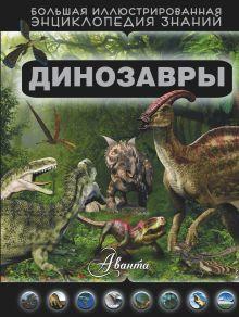 Хомич Е.О. - Динозавры обложка книги