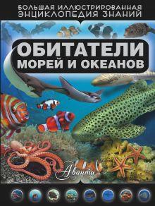 Кошевар Д.В. - Обитатели морей и океанов обложка книги
