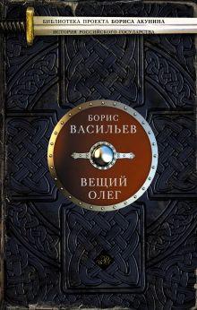 Вещий Олег обложка книги