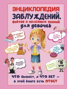 Энциклопедия заблуждений, фактов и полезных знаний для девочек обложка книги