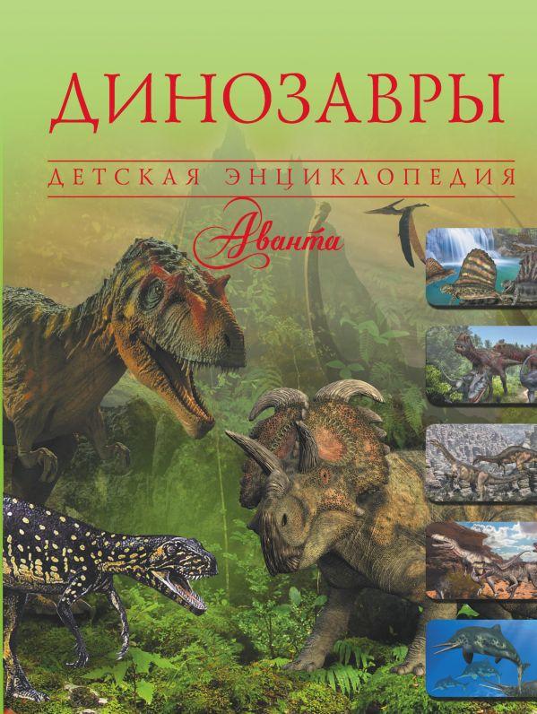 Динозавры .