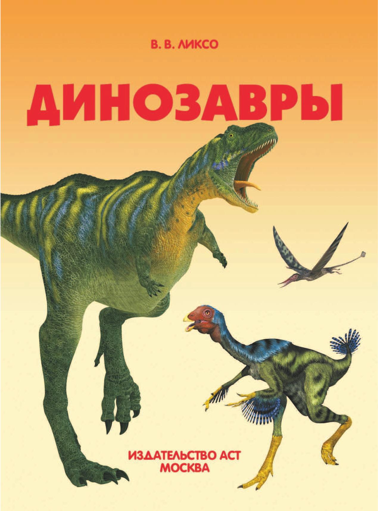 рисунок энциклопедии динозавров танцевального
