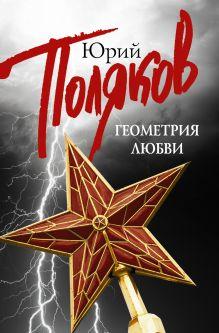 Поляков Ю.М. - Геометрия Любви (комплект из 5 книг) обложка книги