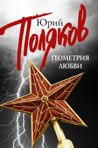 Геометрия Любви (комплект из 5 книг) Поляков Ю.М.