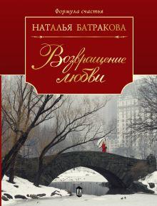 Батракова Н. - Возвращение любви. Кн. 2 обложка книги