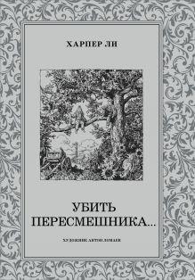 Ли Х. - Убить пересмешника обложка книги