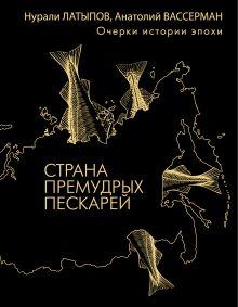 Вассерман А.А., Латыпов Н.Н. - Страна премудрых пескарей обложка книги