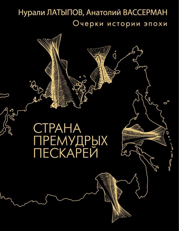 Страна премудрых пескарей Вассерман А.А., Латыпов Н.Н.
