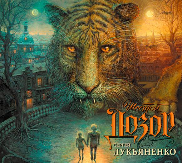 Шестой Дозор (на CD диске) Лукьяненко С.В.