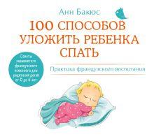 Бакюс А. - Аудиокн. Бакюс. 100 способов уложить ребенка спать обложка книги