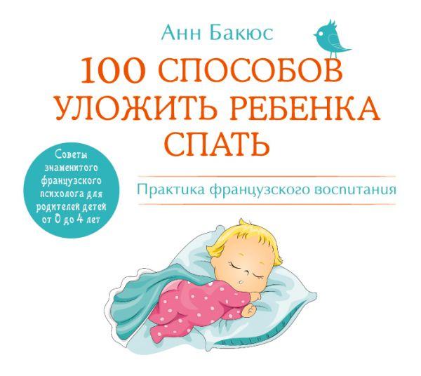 Аудиокн. Бакюс. 100 способов уложить ребенка спать Бакюс А.