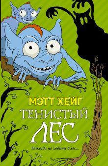 Хейг Мэтт - Тенистый лес обложка книги
