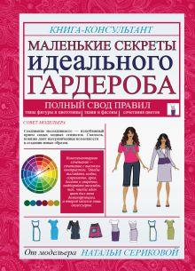 Серикова Н.Г. - Маленькие секреты идеального гардероба обложка книги