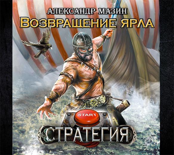 Стратегия. Возвращение Ярла (на CD диске) Мазин А.В.