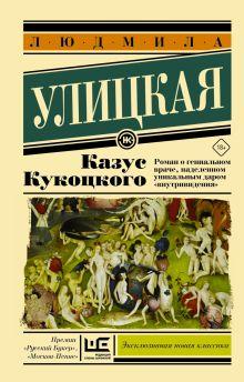 Улицкая Л.Е. - Казус Кукоцкого обложка книги