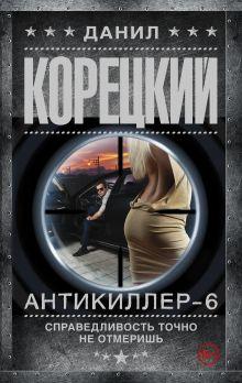 Корецкий Д.А. - Антикиллер-6 Справедливость точно не отмеришь обложка книги