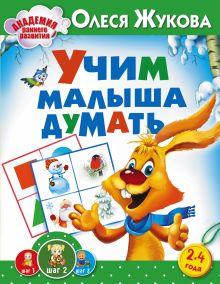 Жукова О.С. - Учим малыша думать обложка книги