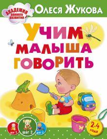 Жукова О.С. - Учим малыша говорить обложка книги