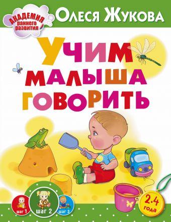 Учим малыша говорить Жукова О.С.