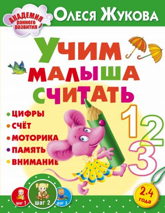 Учим малыша считать Жукова О.С.
