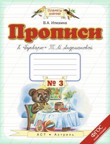 Илюхина В.А. - Прописи к «Букварю». 1 класс. Тетрадь № 3 обложка книги