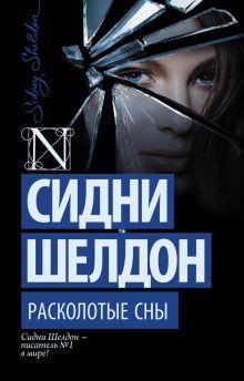 Шелдон С. - Расколотые сны обложка книги