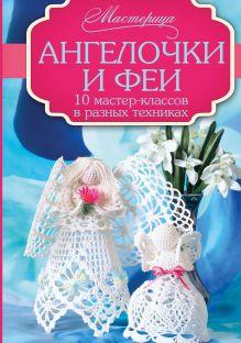 Ангелочки и феи: 10 мастер-классов в разных техниках обложка книги
