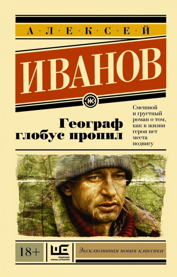 Географ глобус пропил (энк) Иванов А.В.