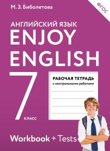 Биболетова М.З., Бабушис Е.Е. - Английский язык. 7 класс. Рабочая тетрадь обложка книги