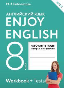 Биболетова М.З., Бабушис Е.Е., Кларк О.И. - Английский язык. 8 класс. Рабочая тетрадь обложка книги