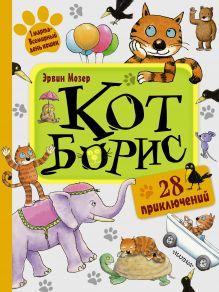 Мозер Эрвин - Кот Борис обложка книги