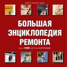 - Большая энциклопедия ремонта обложка книги