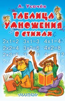 Усачёв А.А. - Таблица умножения в стихах обложка книги
