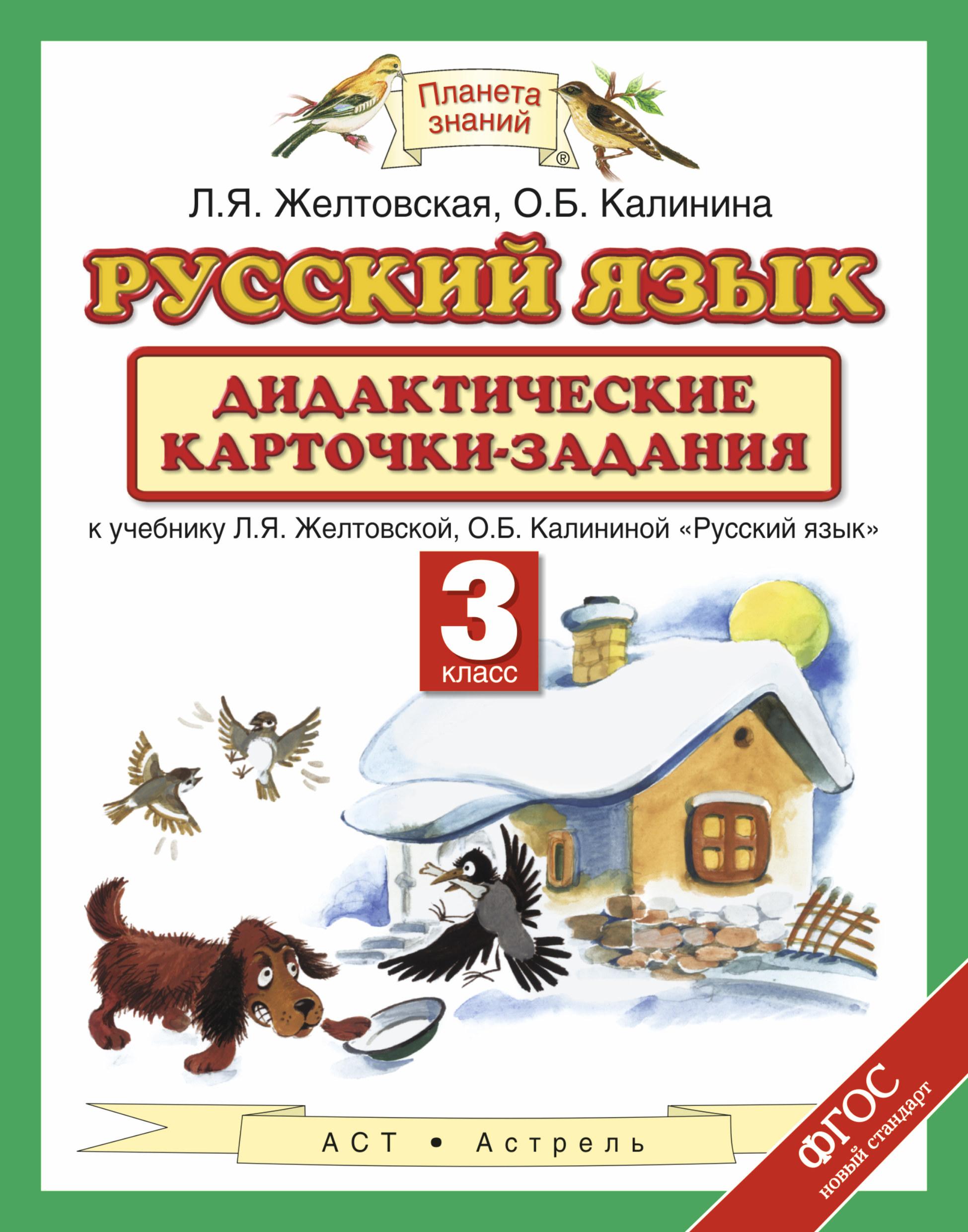 Русский язык. 3 класс. Дидактические карточки-задания от book24.ru