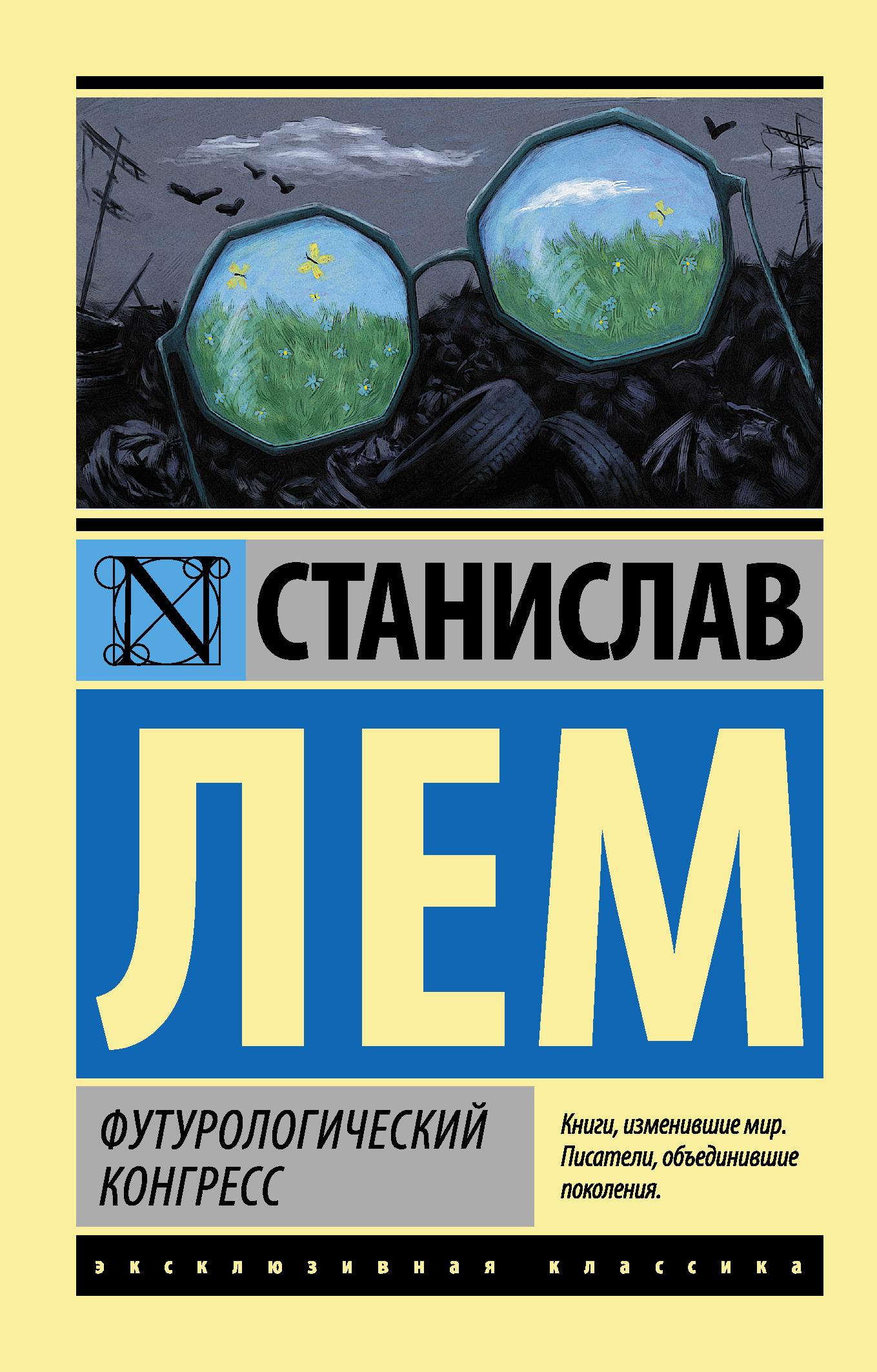 Футурологический конгресс ( Лем С.  )