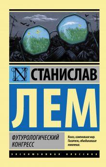 Лем С. - Футурологический конгресс обложка книги