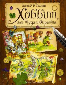 Толкин Д. - Хоббит, или туда и обратно обложка книги