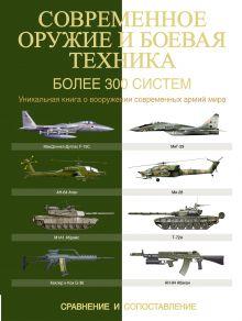 . - Современное оружие и боевая техника. Более 300 систем. Сравнение и сопоставление обложка книги