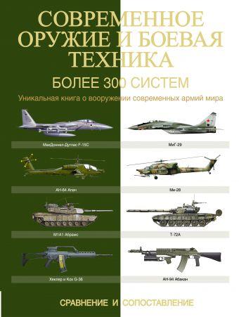 Современное оружие и боевая техника. Более 300 систем. Сравнение и сопоставление .
