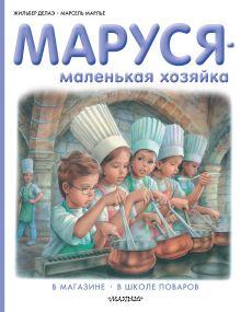 Делаэ Ж., Марлье М. - Маруся - маленькая хозяйка обложка книги