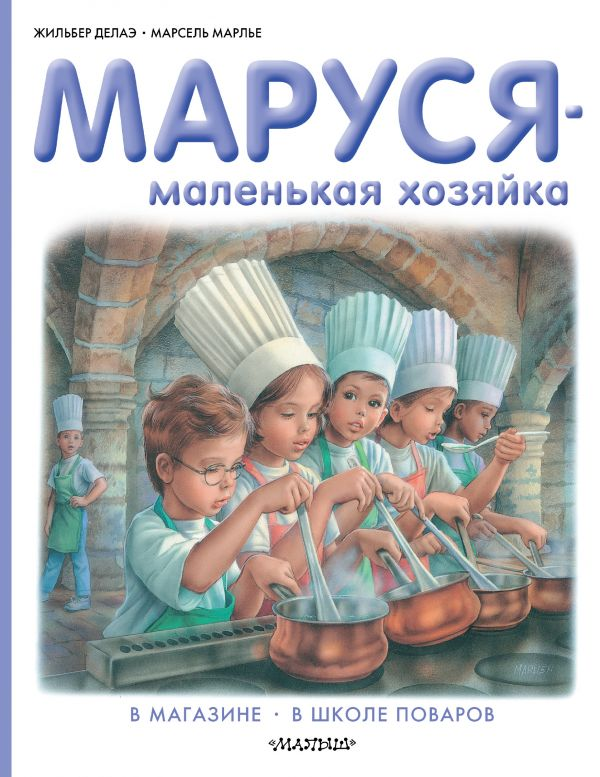 Маруся - маленькая хозяйка Делаэ Ж., Марлье М.