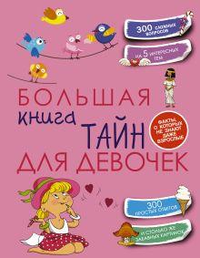 Хомич Е.О. - Большая книга тайн для девочек обложка книги
