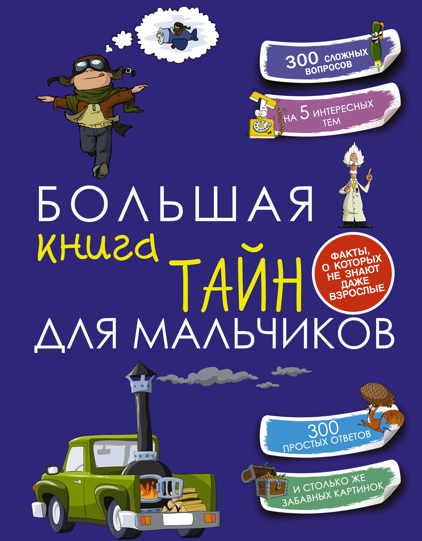 Большая книга тайн для мальчиков ( Пирожник С.С.  )
