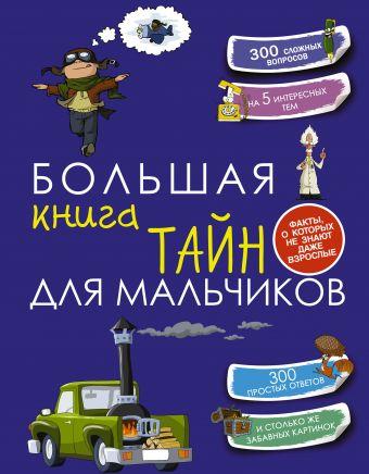 Большая книга тайн для мальчиков Пирожник С.С.